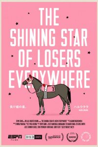 The Shining Star of Losers Everywhere